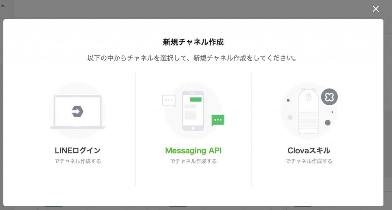 LINE Messaging APIを選択する
